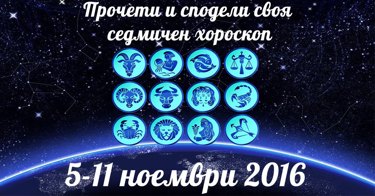 Седмичен хороскоп 5-11 Декември 2016: Овни и Близнаци действат припряно, Раци отключват артистични и интелектуални способности