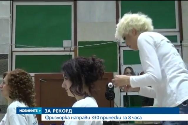 """Шапки долу! Фризьорка от Пазарджик направи рекорд за """"Гинес""""! За 8 часа тя успя (ВИДЕО)"""