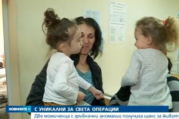 С УНИКАЛНА В СВЕТА ОПЕРАЦИЯ наши лекари спасиха живота на две 3-годишни момиченца (ВИДЕО)