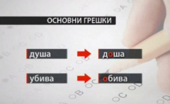 Не е смешно! Какво учат децата на България? Вижте топ 10 на бисерите от матурите