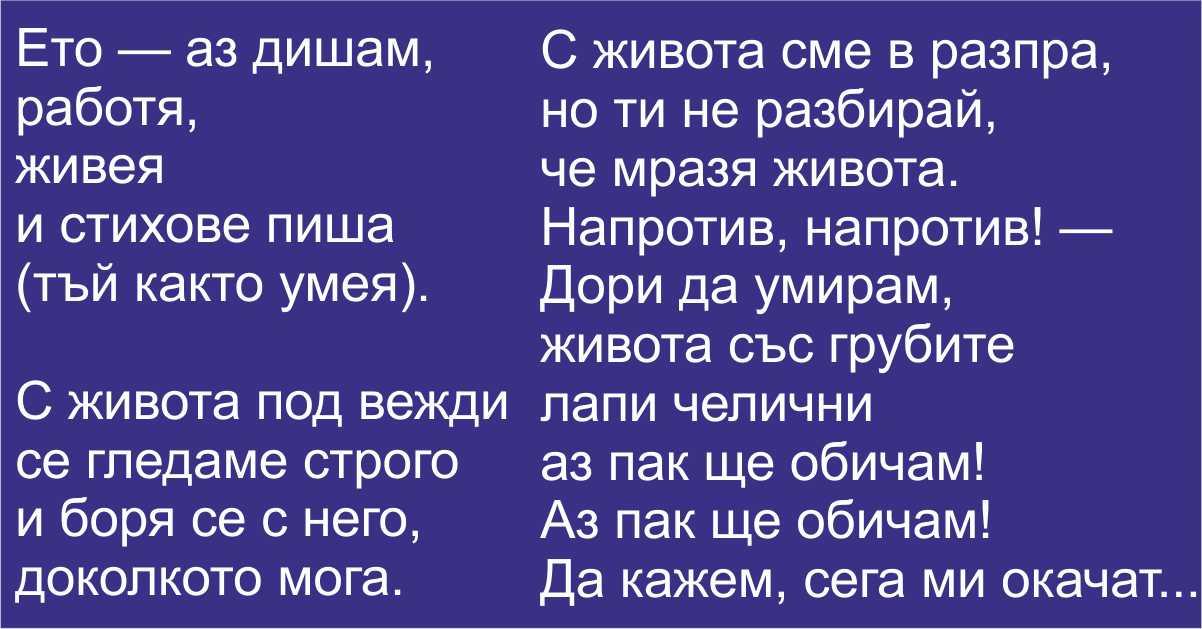 Можете ли да познаете на кого е това стихотворение? Прочетете го цялото, има вероятност да ви се насълзят очите
