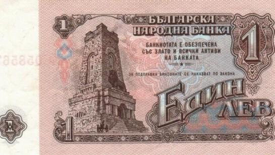 Колко неща можехме да си купим с един лев по времето на социализма?
