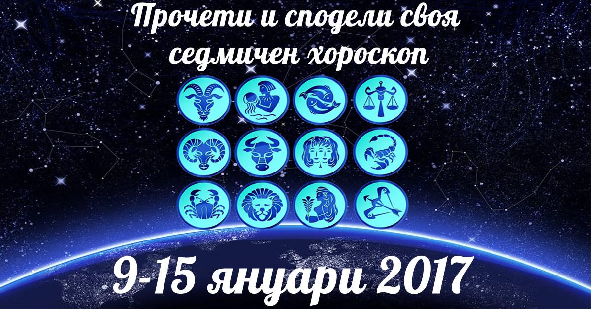 Седмичен хороскоп 9-15 Януари: Раци довършват неща от миналата година, Везни да си опичат акъла