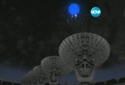 НАСА и учените настръхнаха! Засякоха странни радио импулси от Космоса, приличат удивително на… (ВИДЕО)