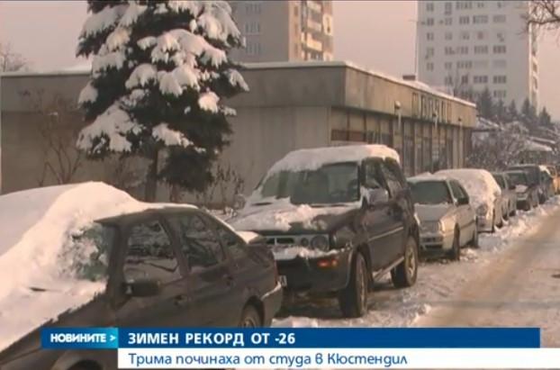 Извънредно! Студът сее смърт: -26 градуса в Кюстендил, трима загинаха, а прогнозата стряска (ВИДЕО и КАРТА)