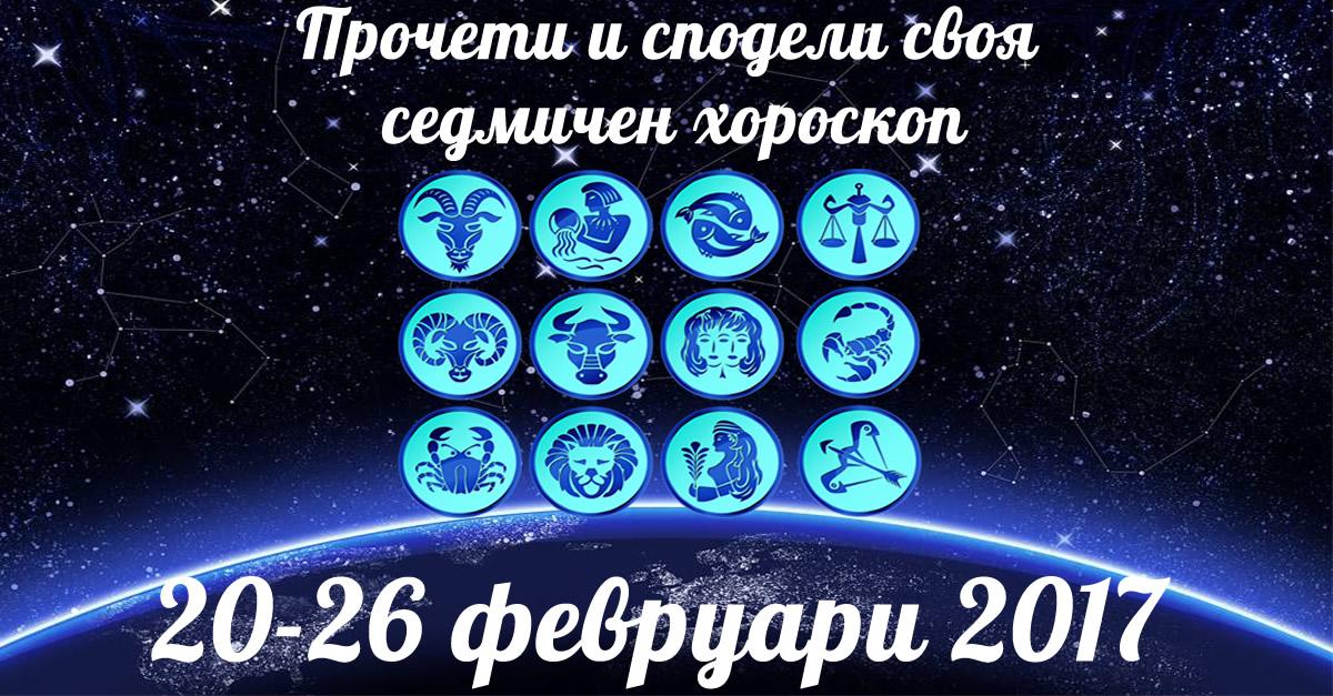 Седмичен хороскоп 20-26 Февруари: Близнаци с проблеми при взаимоотношенията, Скорпиони ги чакат важни дела