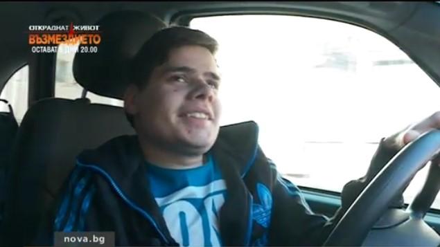Няма невъзможни неща! Младеж без крака от Луковит се научи да кара кола, за да ходи на работа (ВИДЕО)