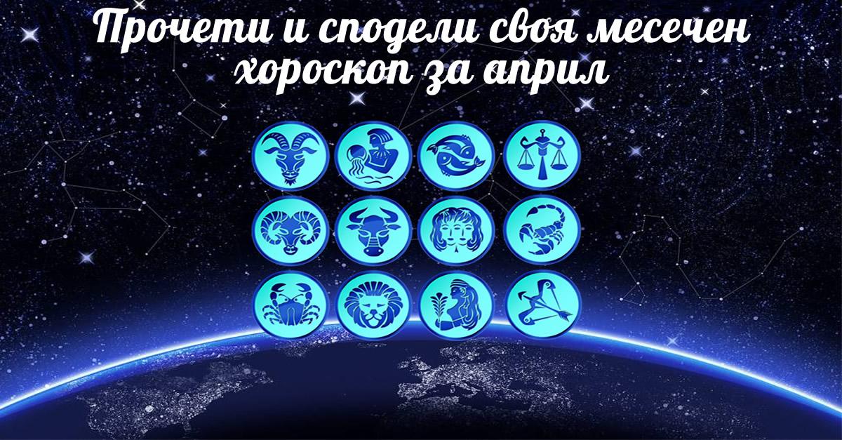 Месечен хороскоп за април: Телците ги очакват лични и служебни проблеми, Близнаците се хвърлят в творческа работа