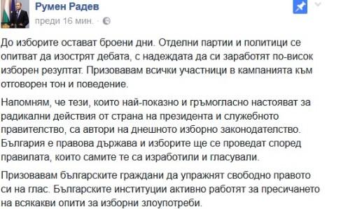 Президентът Румен Радев проведе много важен разговор по телефона и размаха пръст на партиите (СНИМКА)