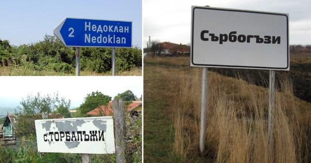 имена в България
