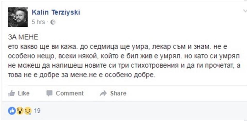 Калин Терзийски хвърли приятелите си в потрес: До седмица ще умра, лекар съм и знам (СНИМКА)