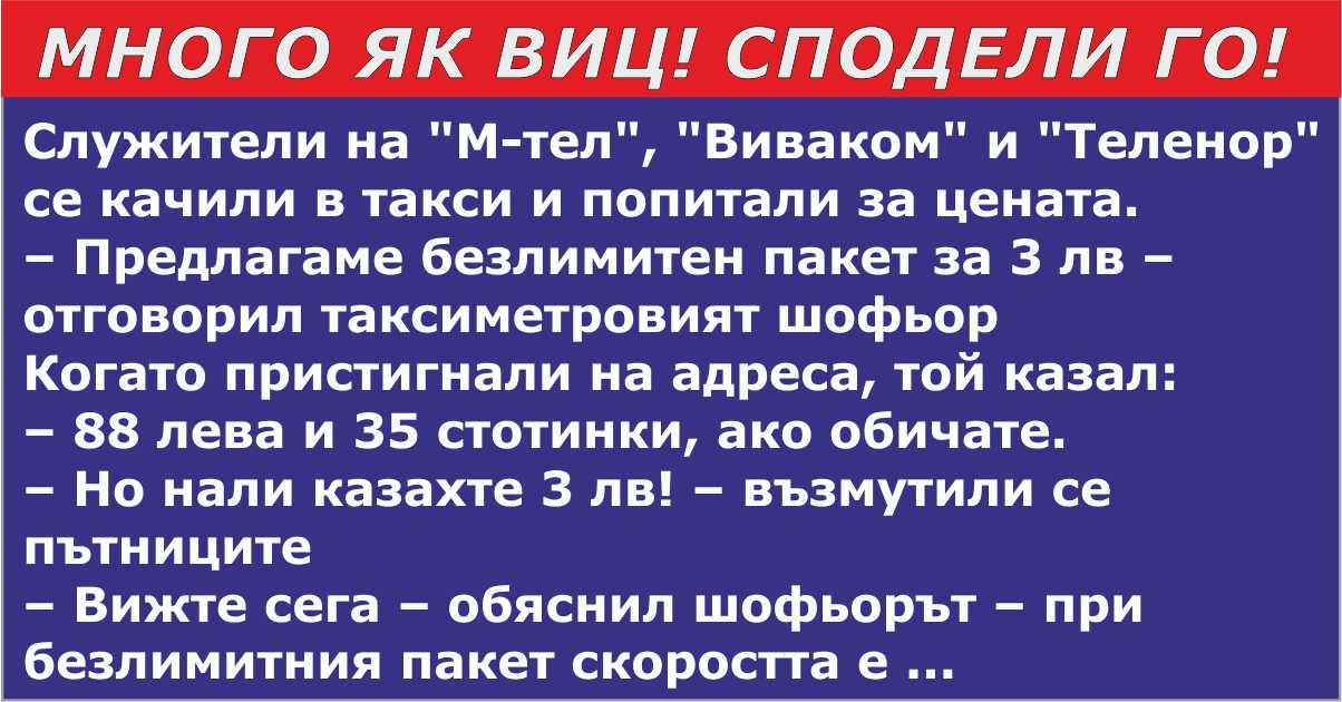 """Служители на """"М-тел"""", """"Виваком"""" и """"Теленор"""" се качили в такси и попитали за цената."""