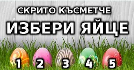 Избери яйце и прочети късметчето, което сме скрили за вас