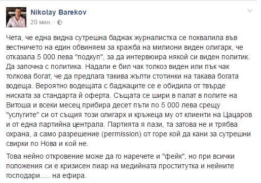 """Бареков разгроми Ани Цолова: Нарече я """"медийна простит*тка"""" и я обвини, че живее в палат във Витоша (СНИМКА)"""