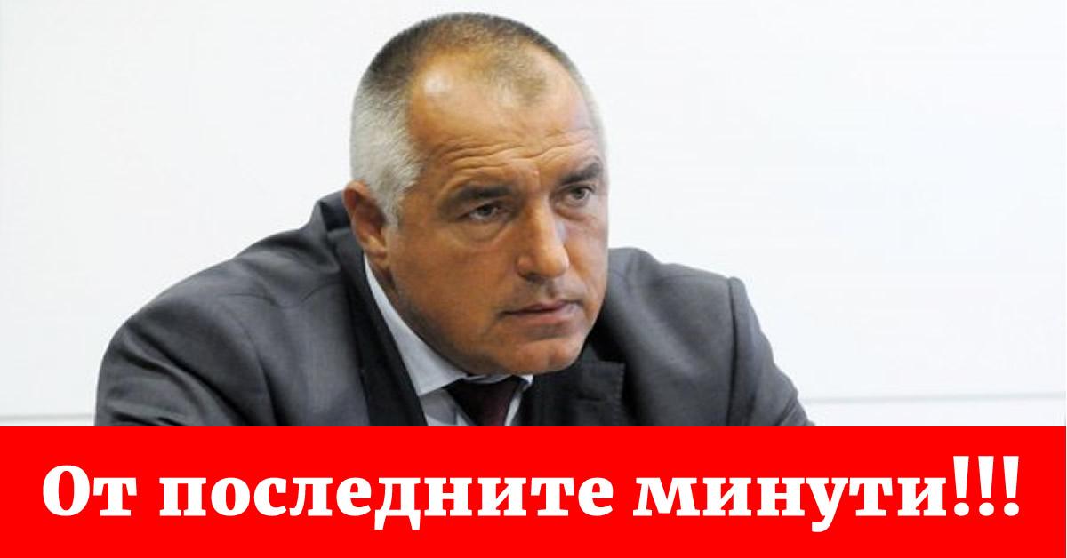 Бойко Борисов получи писмо от най-важния човек. Когато го отвори, той остана впечатлен