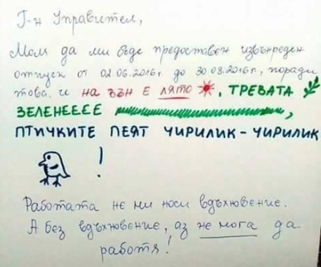 Молбата за отпуск, която развесели цяла България. Определено е забавна (СНИМКА)