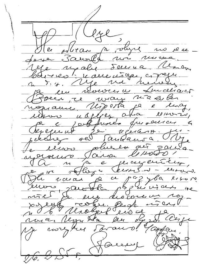 Извадиха последното писмо на Васил Илиев. Босът разкрива какво е планирал, разстрелват го след 2 месеца (ДОКУМЕНТ)