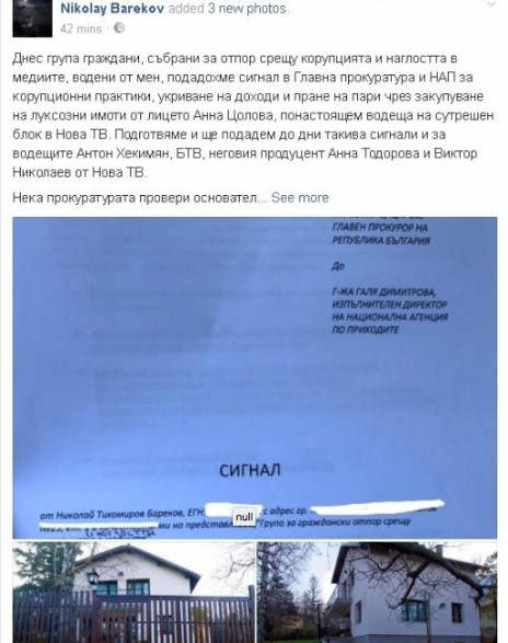 Бареков изби рибата: Пишман евродепутатът топи пред Цацаров Ани Цолова, Хекимян и Виктор Николаев (СНИМКА)