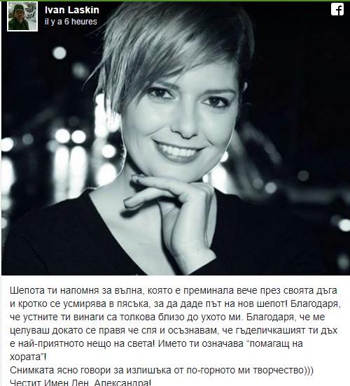 Иван Ласкин разтърси България с това, което каза за любимата си! Всяка жена би искала да го чуе! (СНИМКА)