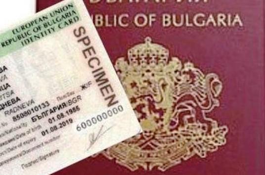 Решено! Излезе много важна информация за личните документи на всички българи