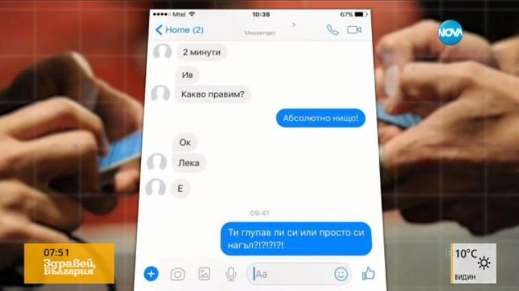 Ива Екимова: Извратен безделник ме изнудва, плаши да пусне скандално видео в Интернет (СНИМКИ)