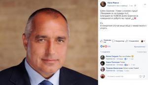 От последните минути: Илиана Раева със сърцераздирателен пост за министър-председателя Бойко Борисов (СНИМКА)