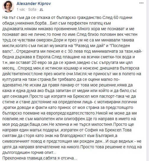Александър Кипров след гаврата с него: На път съм да се откажа от българско гражданство (СНИМКА)