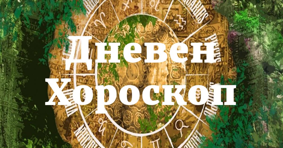 Дневен хороскоп 3 октомври 2017