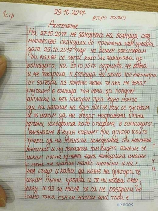 Българин е на прага на смъртта във виетнамски затвор! Разказва за ужасяващи мъчения (СНИМКИ)