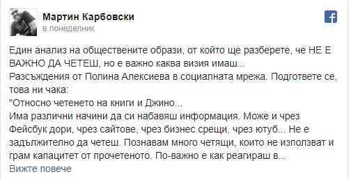 Карбовски публикува убийствен коментар на една българка за Джино: Не е важно да четеш, има и Фейсбук
