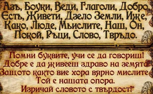 Кодът на българската азбука е разбит. Всяка буква е дума, а ето и какво разкрива тя
