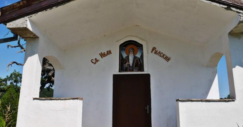 """Параклисът """"Св. Иван Рилски Чудотворец"""" в Старо село си струва да се види. Ето как да стигнем дотам"""