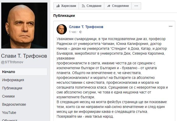 """Преди минути. Слави Трифонов приключи с кастинга и шокира политиците: Идва месецът на промяната с """"Има такава държава"""""""