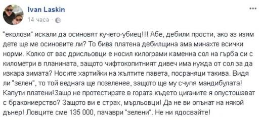 """Иван Ласкин се закани на """"зелените"""" протестъри: Капути платени, ще ви счупя мандибулите (СНИМКА)"""