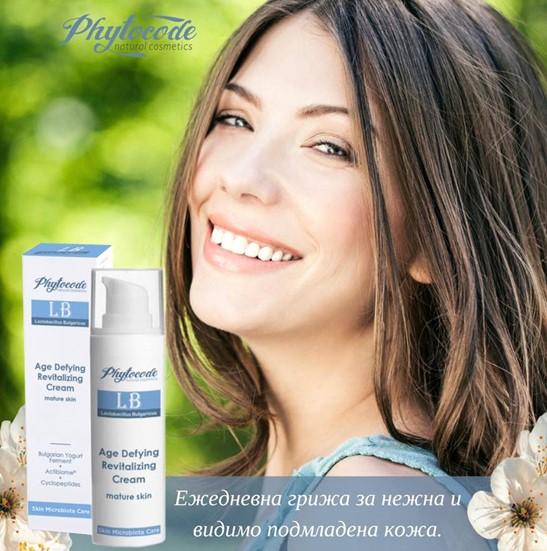 Този крем за лице промени представите ми за българската козметика