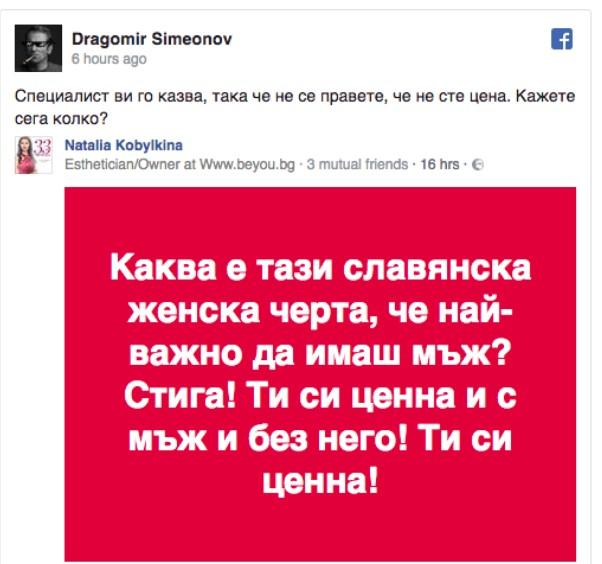 Наталия Кобилкина изригна с пост във Фейсбук, но коментарът на Драго Симеонов изби рибата