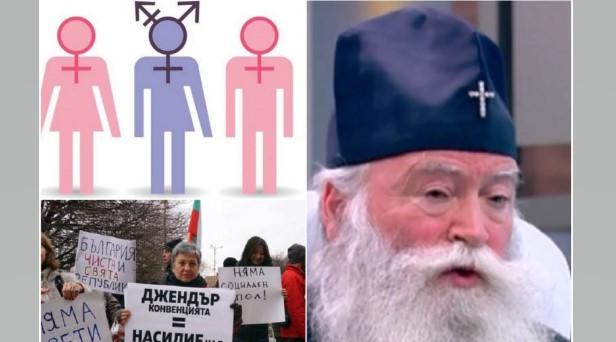 Ловчанският митрополит Гавриил изригна гневно срещу Истанбулската конвенция: Това е ад, няма 30 пола