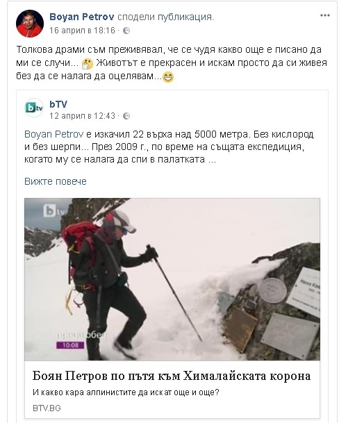 Изчезналият Боян Петров в последната си публикация: Искам просто да живея, без да се налага да оцелявам (ВИДЕО и СНИМКИ)