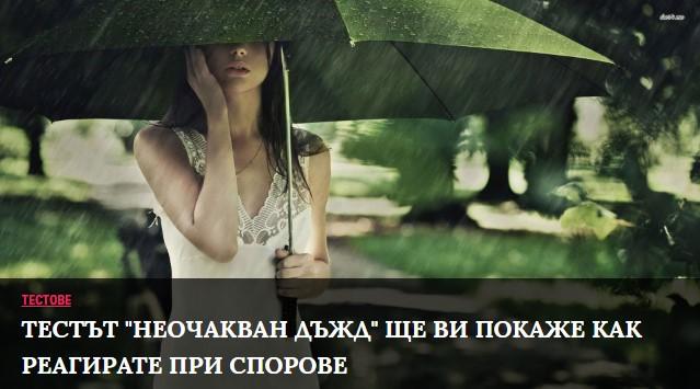 """Тестът """"Неочакван дъжд"""" ще ви покаже как се държите при спорове и какъв характер проявявате в тях"""