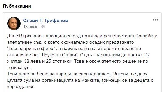"""Извънредно! Слави Трифонов осъди """"Господари на ефира"""" за 13 000 лв. Шоуменът обяви какво ще стане с парите"""