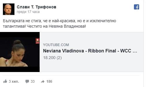 Слави Трифонов преклони глава: Тази българка е не само най-красивата, но е и изключителен талант