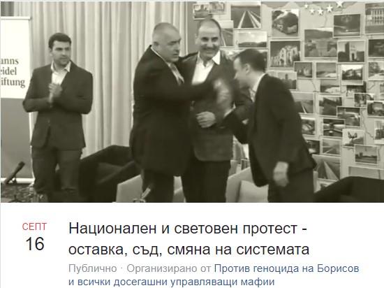 По следите на кървавия заговор за 16 септември: Активист на Слави Трифонов стяга пуч срещу кабинета на Борисов