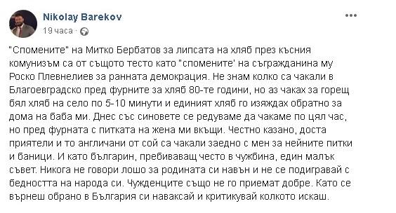 Скандалът е грандиозен: Евродепутатът Николай Бареков разказа играта на Бербатов, попиля го заради комунизма