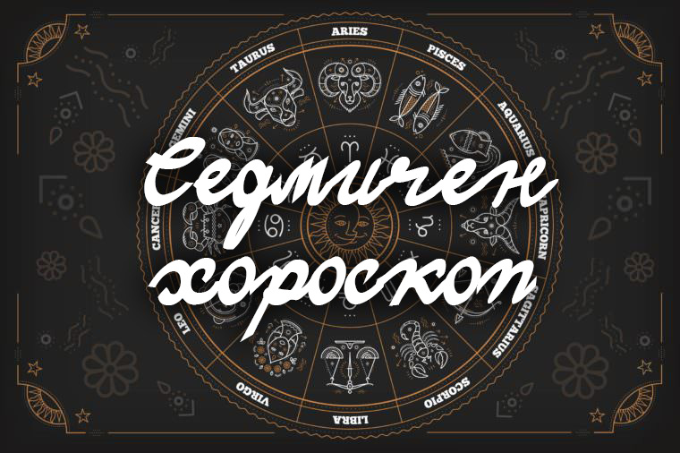Седмичен хороскоп 19 – 25 август 2019