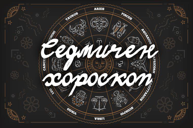 Седмичен хороскоп 17 – 23 септември 2018