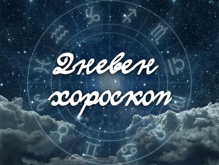 Дневен хороскоп за 9 март 2019-а година