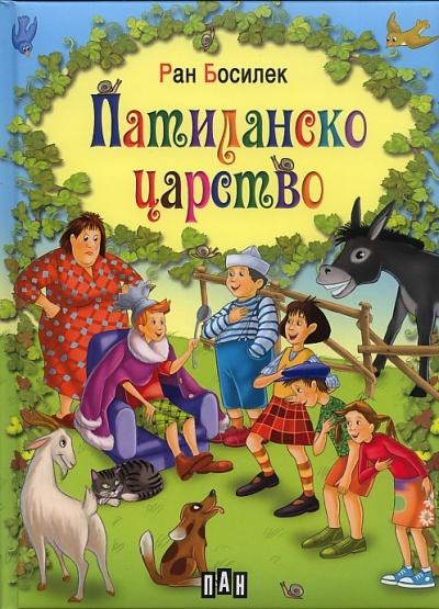 Ран Босилек е синоним на щастливото детство и на България: Патиланска работа, драги ми Смехурко