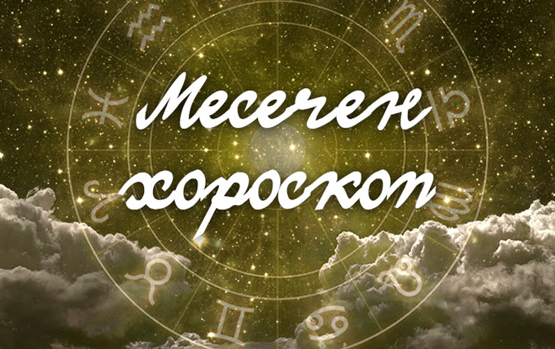 месечен хороскоп за април 2020