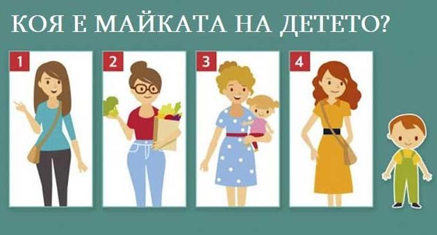 Визуален тест: Познайте коя от жените е майка на детето?