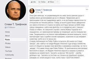 """Слави Трифонов: Аз съм """"гологлав лешояд"""", освен това съм и рептил"""